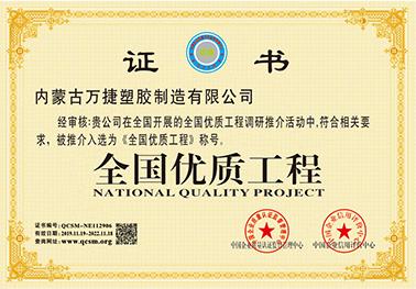 全国优质工程证书2.jpg