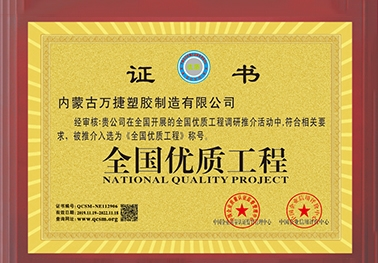 全国优质工程证书
