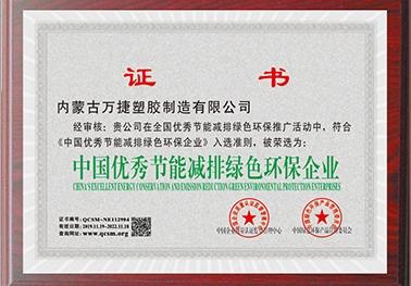中国优 秀节能减排绿色环保企业
